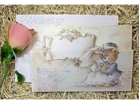 Wedding invitation 1030