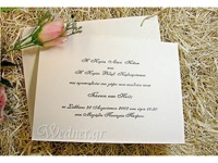 Wedding invitation 609